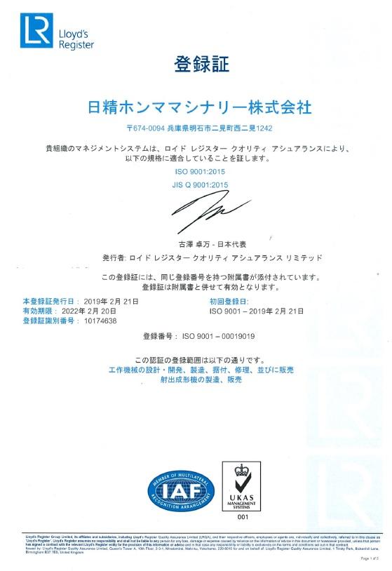 ISO900-2015登録証.jpgのサムネイル画像
